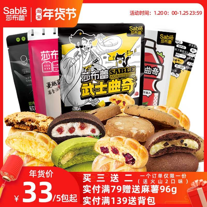 莎布蕾武士蔓越莓曲奇饼干巧克力软心夹心饼干爆浆抹茶零食小包装