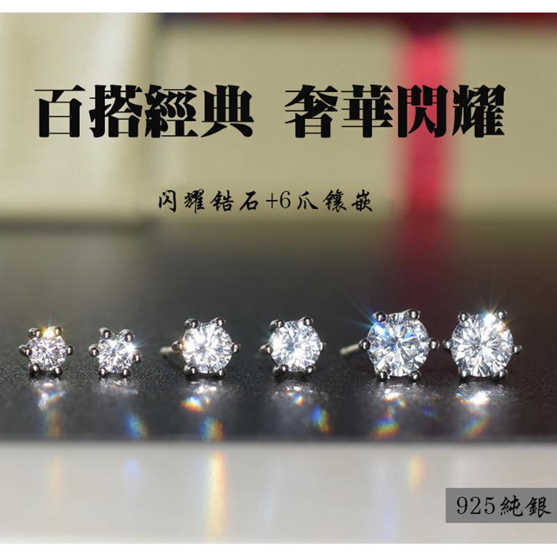 s925纯银锆石耳钉女 韩国气质简约男单只潮 小巧款六爪仿钻石耳环