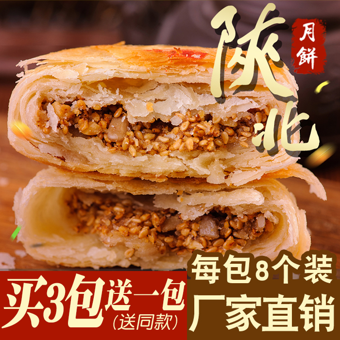 有赠品陕北塔上纯手工制作传统绥德老月饼