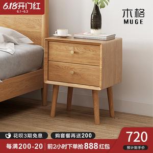 全实木床头柜简约白橡木原木色日式卧室家具北欧床边储物小柜子