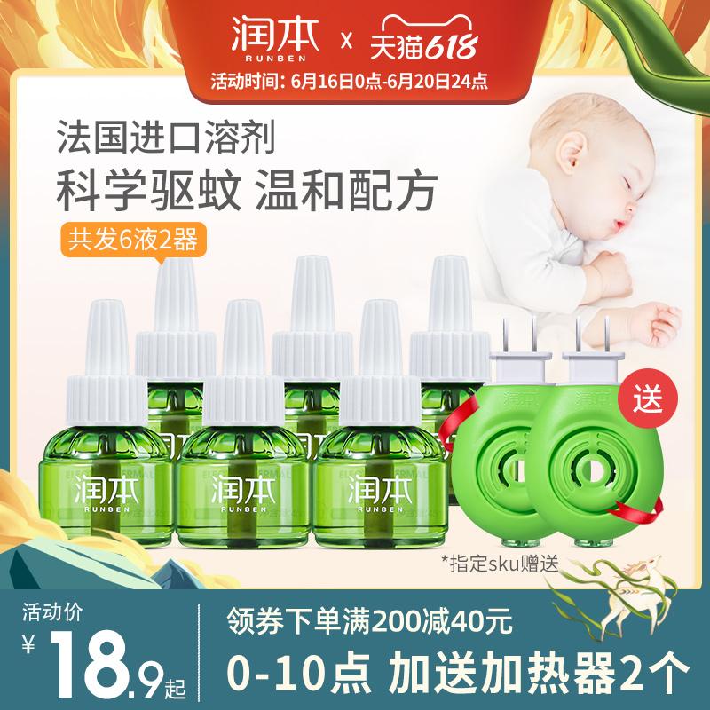 润本蚊香液婴儿无香精孕妇宝宝专用电蚊香器电灭蚊水驱蚊液补充装