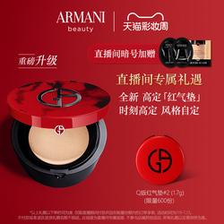 【直播专属】Armani阿玛尼红气垫精华粉底液遮瑕保湿持妆控油
