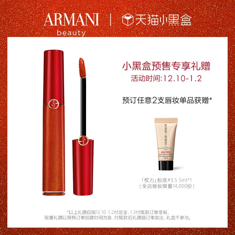 【官方正品】ARMANI/阿玛尼红管唇釉琉金系列口红番茄色#405G