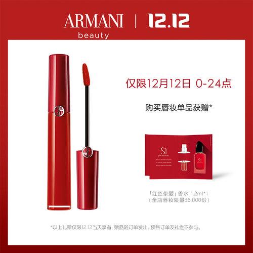 【双12盛典】Armani/阿玛尼红管唇釉丝绒哑光口红番茄色405/206