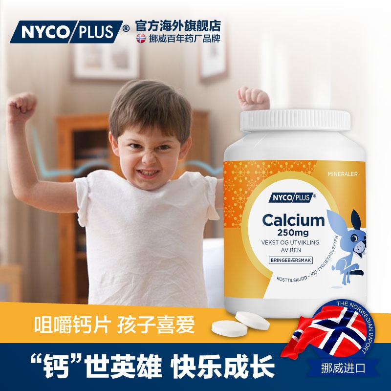 挪威进口NYCOPLUS儿童钙片咀嚼片小儿无糖补钙青少年碳酸钙儿童钙