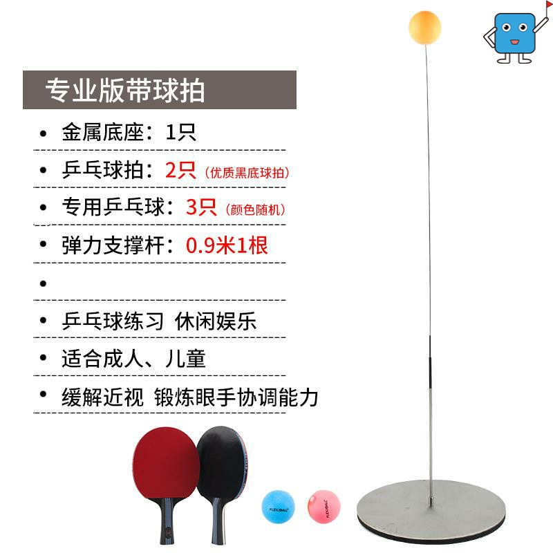 Table Tennis Trainer childrens indoor home use soldier ball trainer elastic axis table tennis eyesight child