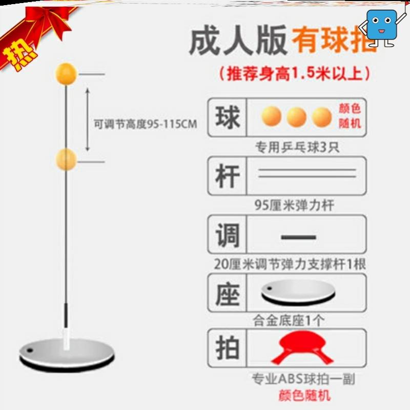 Elastic flexible shaft, floor type, strong elastic sports goods, standing children adjust childrens table tennis training toys