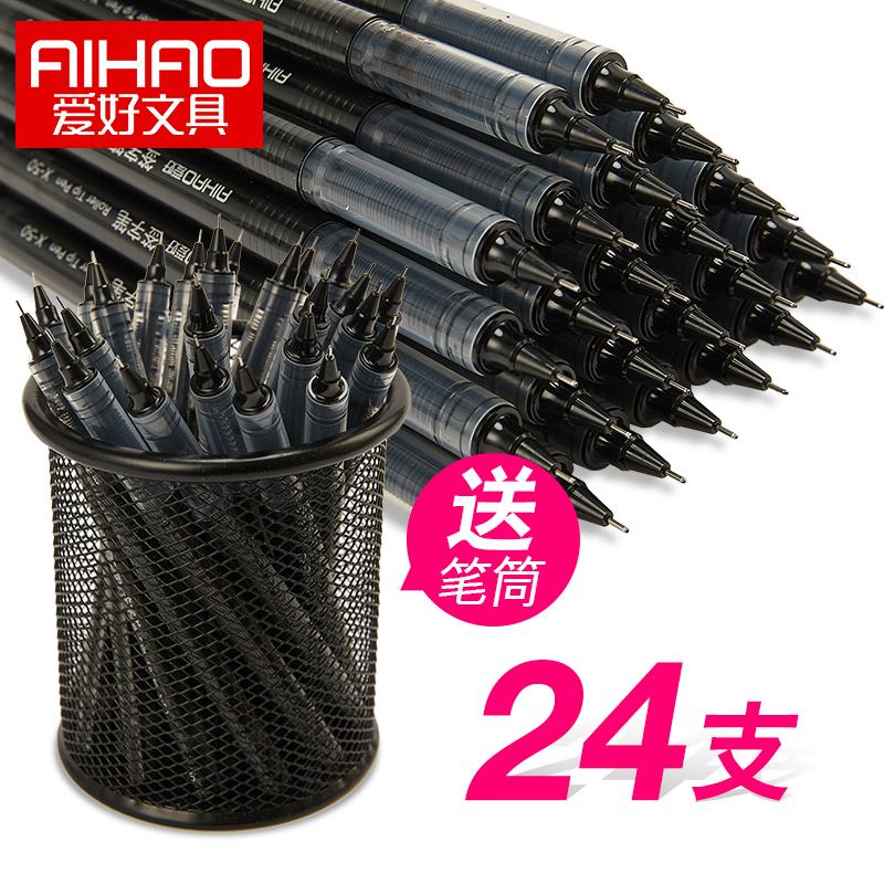 爱好中性笔0.5mm针管头直液式走珠笔水笔黑色子弹头碳素笔签字笔黑笔考试用笔蓝色红色办公文具批发