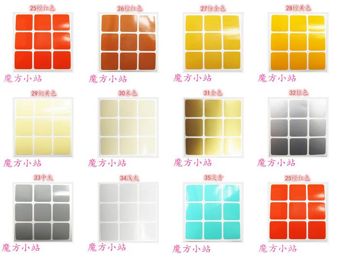 【魔方小站】美国进口贴纸35种颜色的后11种 展翅魔方形状1.50元包邮