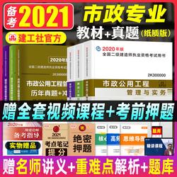 官方2021历年真题6二级建造师教材