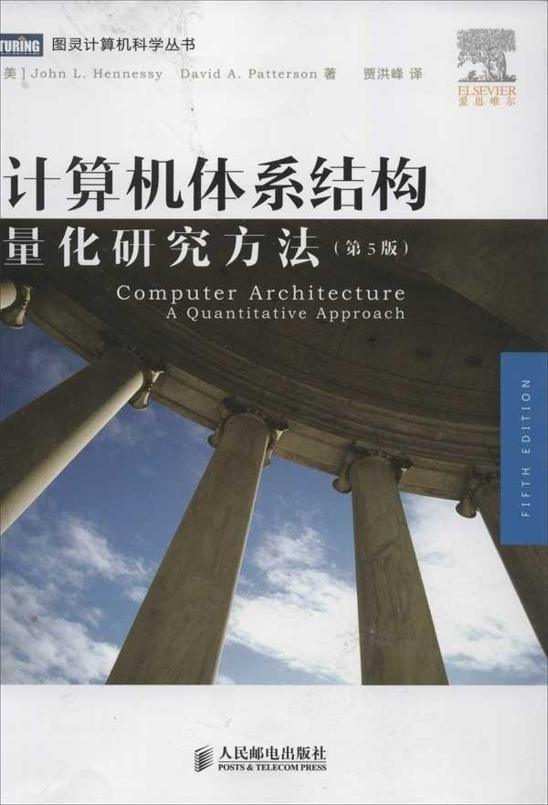 计算机体系结构:量化研究方法(第5版)/指令集系统结构/流水线和指令集并行技术/层次化存储系统与存储设备/互连网络