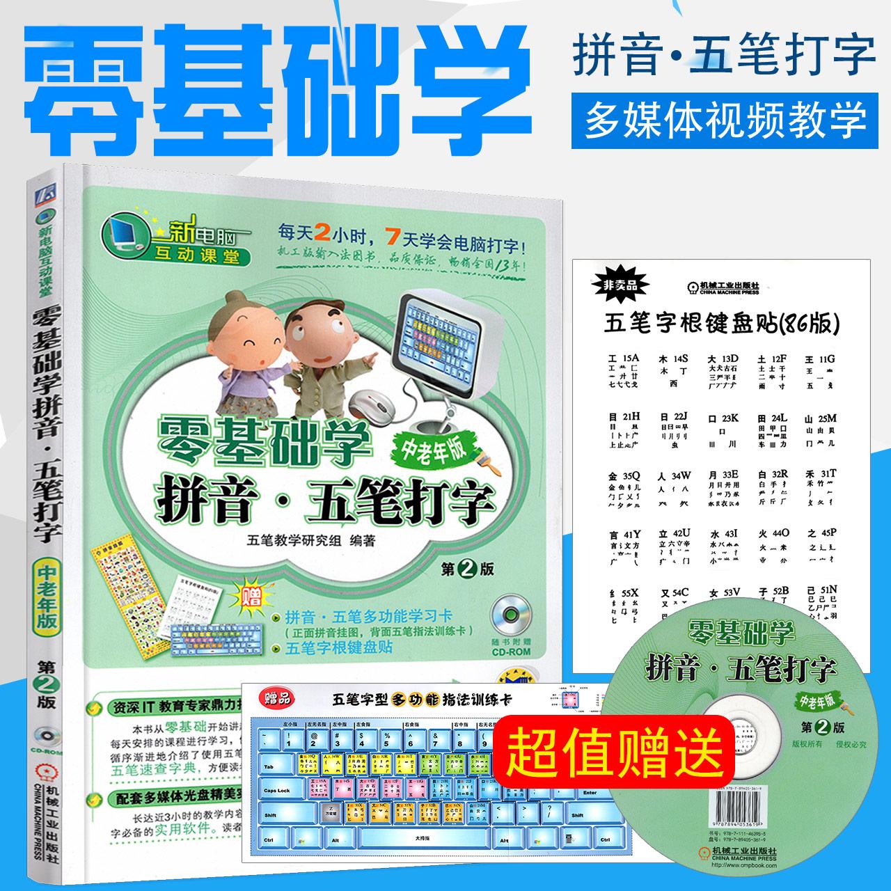 五笔打字教程书籍 零基础学习拼音 新手学电脑入门教程书 计算机基础应用教材 初学办公软件的书 完全自学速成手册 附视频光盘