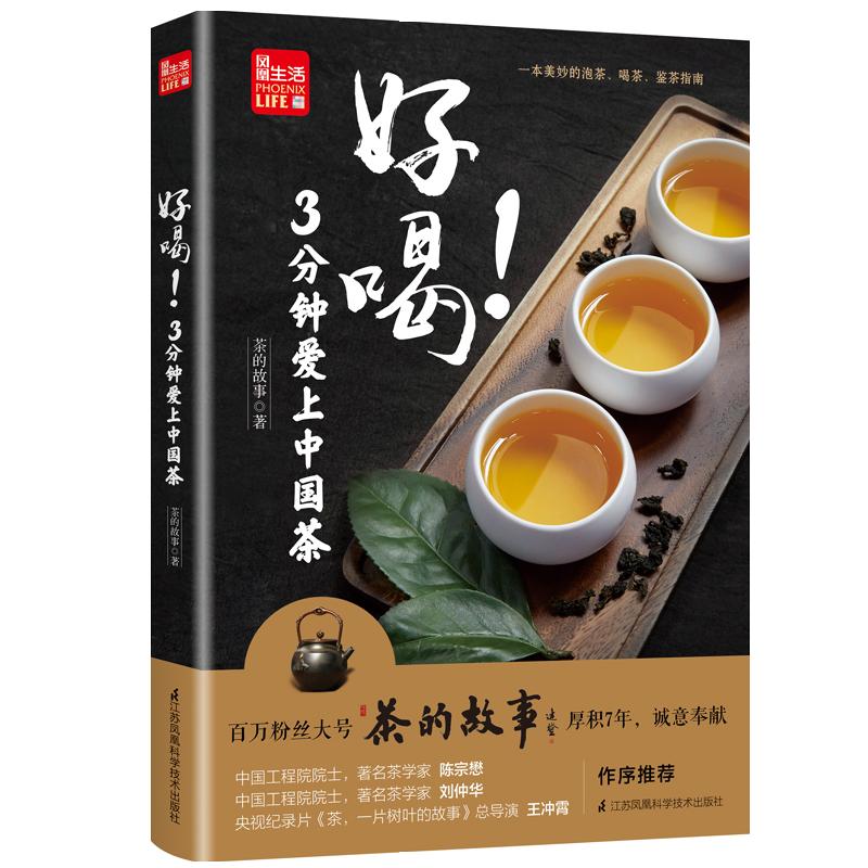 好喝 3分钟爱上中国茶 茶对人体身心健康的益处着眼 茶叶的选购储存冲泡品饮 茶文化和知识百科 泡茶喝茶鉴茶指南图书籍