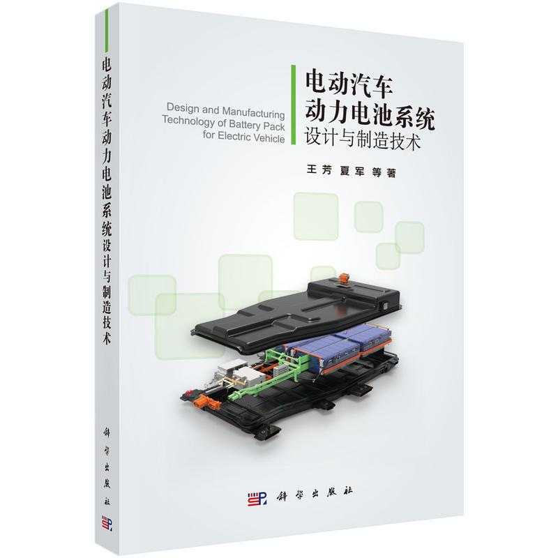 电动汽车动力电池系统设计与制造技术 电动汽车动力电池管理系统设计工业技术书电动汽车与车辆电子电工系统设计分析教程图书籍