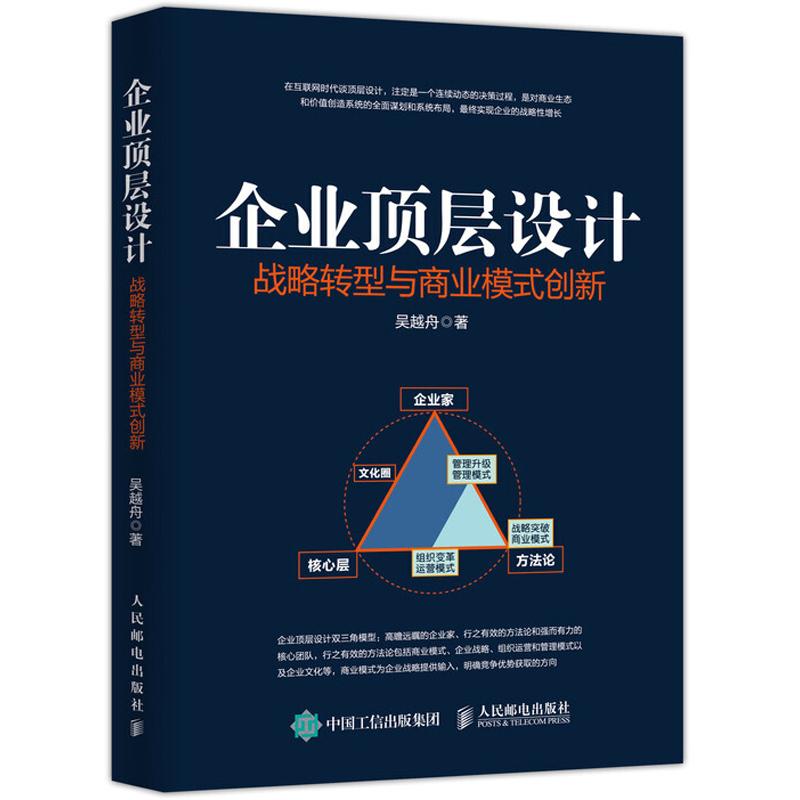 企业顶层设计 战略转型与商业模式创新 吴越舟 团队管理书籍 新商业模式顶层创新设计案例 企业顶层设计双三角模型 企业管理图书籍