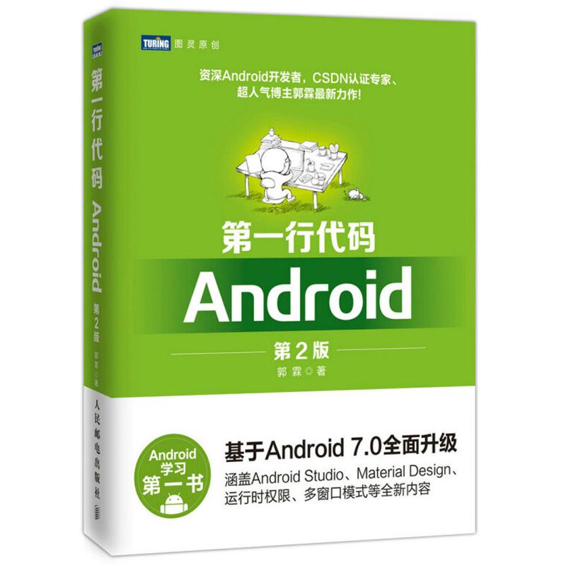 第一行代码 Android 第2版 Android APP Android学习图书 Android app开发入门讲义教程图书籍 计算机书  兰兴达图书