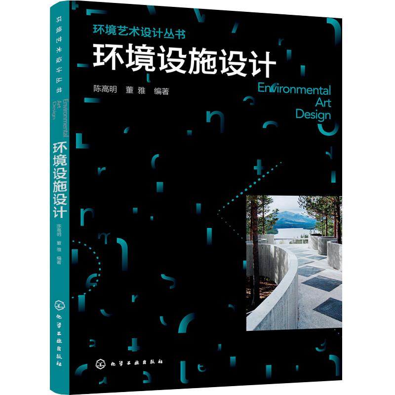 环境艺术设计丛书 环境设施设计 建筑公共空间环境规划设计教程书籍 环境设施设计 休闲娱乐交通商业服务道路建筑设计图书籍