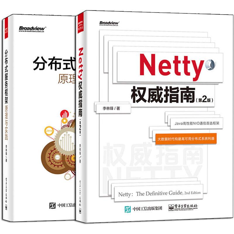 Netty权威指南第2版+分布式服务框架原理与实践2册 java Nio入门知识 分布式服务框架架构设计原理书 netty编解码框架定制教程书籍