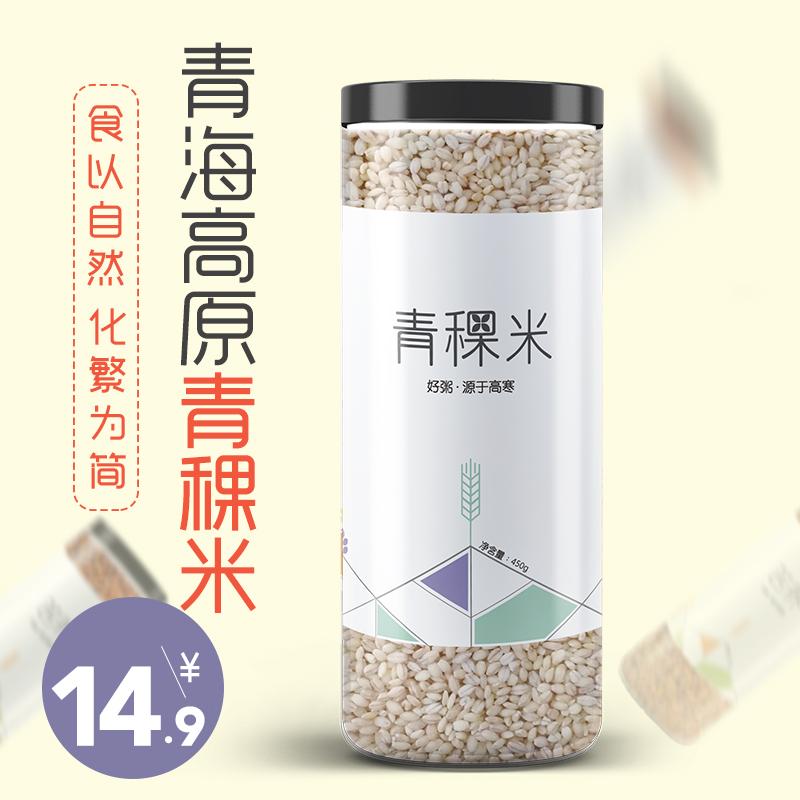 青海高原青稞糁青稞酒原料 特产青稞米裸大麦仁五谷杂粮粥原料