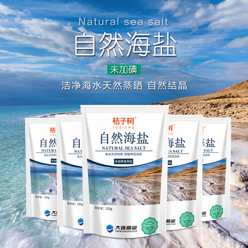 不添加抗结剂 自然海盐 225g 未加碘5袋装 无碘海盐 食用盐