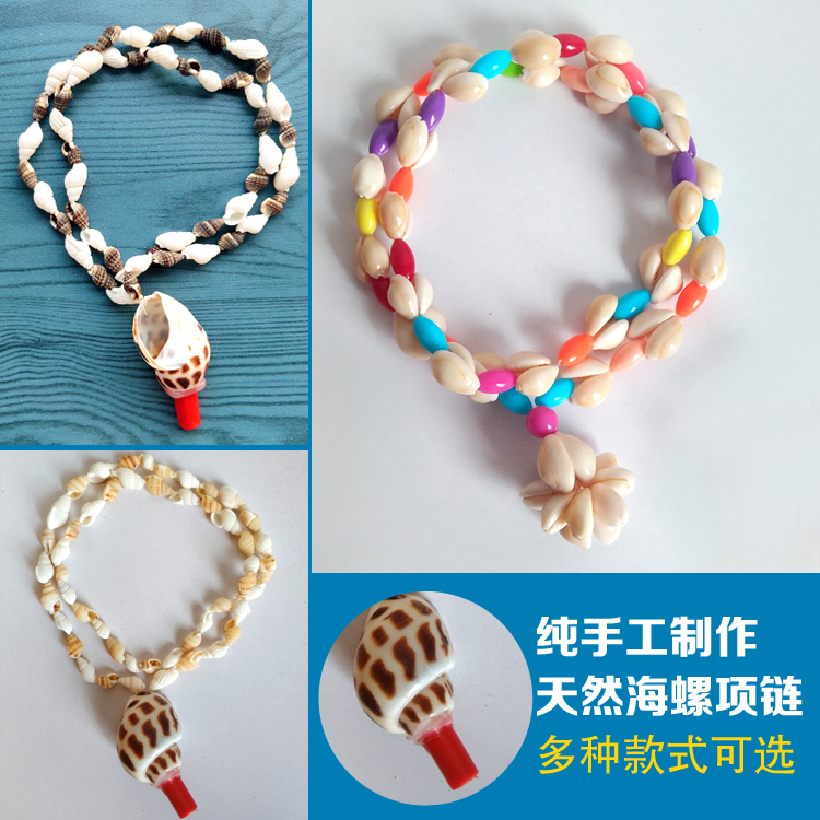 Natural shell conch handicraft Necklace childrens gift toy pendant ornament conch whistle tourism area
