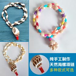 天然贝壳海螺工艺品项链儿童礼物玩具吊坠饰品螺哨吹螺口哨旅游区