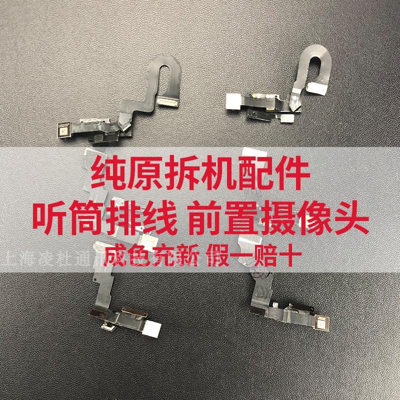 纯原苹果6前置摄像头iphone7plus 6SP光感距离感应小相头听筒排线