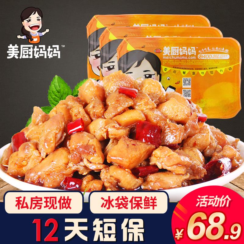 美厨妈妈自贡冷吃兔200gX3盒四川特产美食香辣麻辣兔肉兔丁私房菜