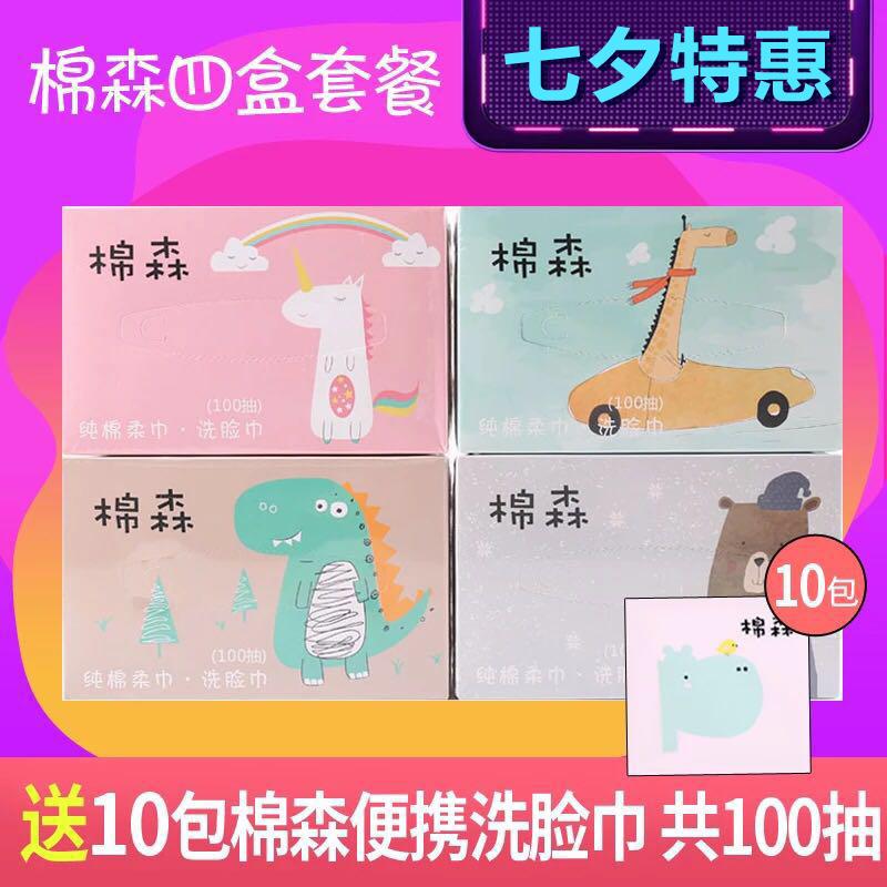 【四盒套餐】授权 棉森洗脸巾一次性森棉洁面巾纯棉干湿两用