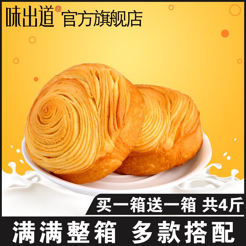味出道手撕整箱4斤营养早餐小面包10-20新券