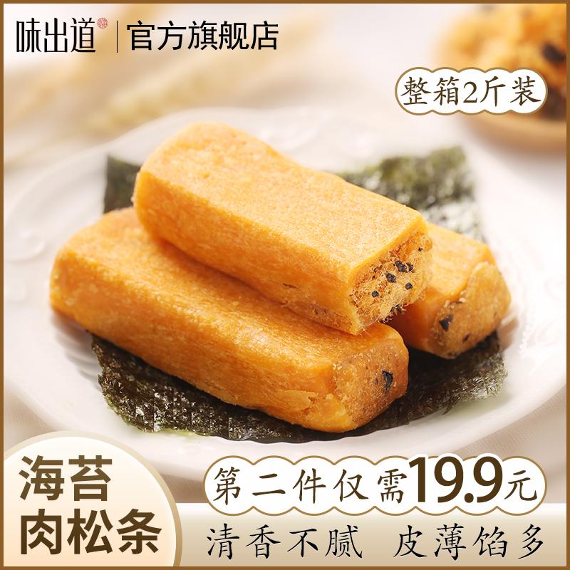味出道海苔肉松条1000g整箱肉松饼