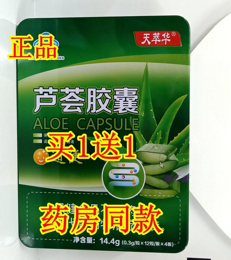 1送1通用铁盒天萃华芦荟胶囊便便不爽适宜人群库拉索芦荟全叶干粉