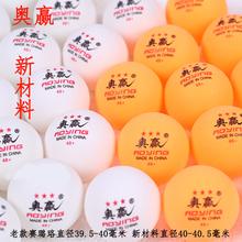 领券奥赢乒乓球耐打新材料40+二星三星级多球训练比赛用兵乓球ppq