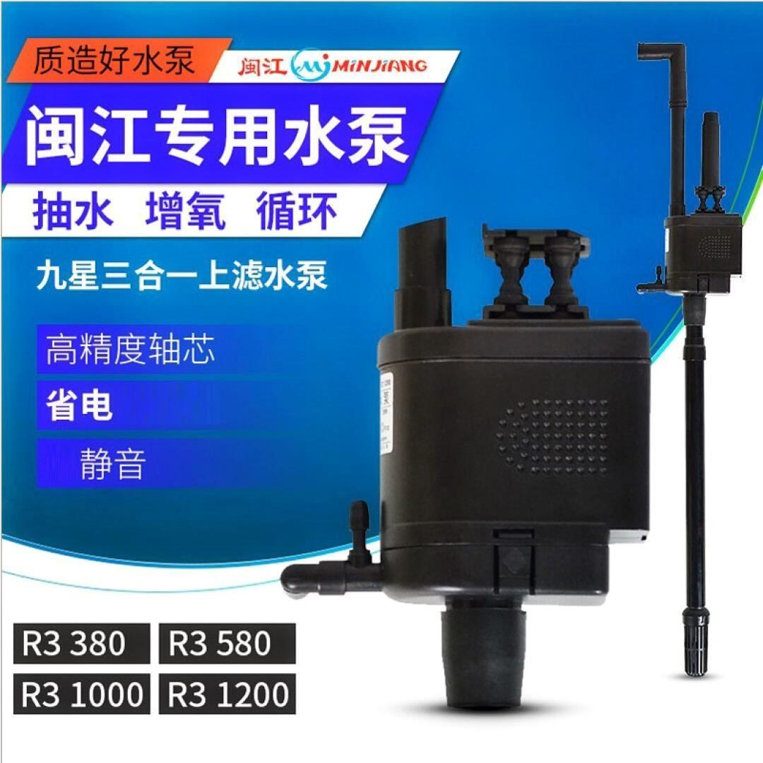 闽江鱼缸配件水族箱上滤水泵静音节能三合一顶部过滤R3380R3580潜