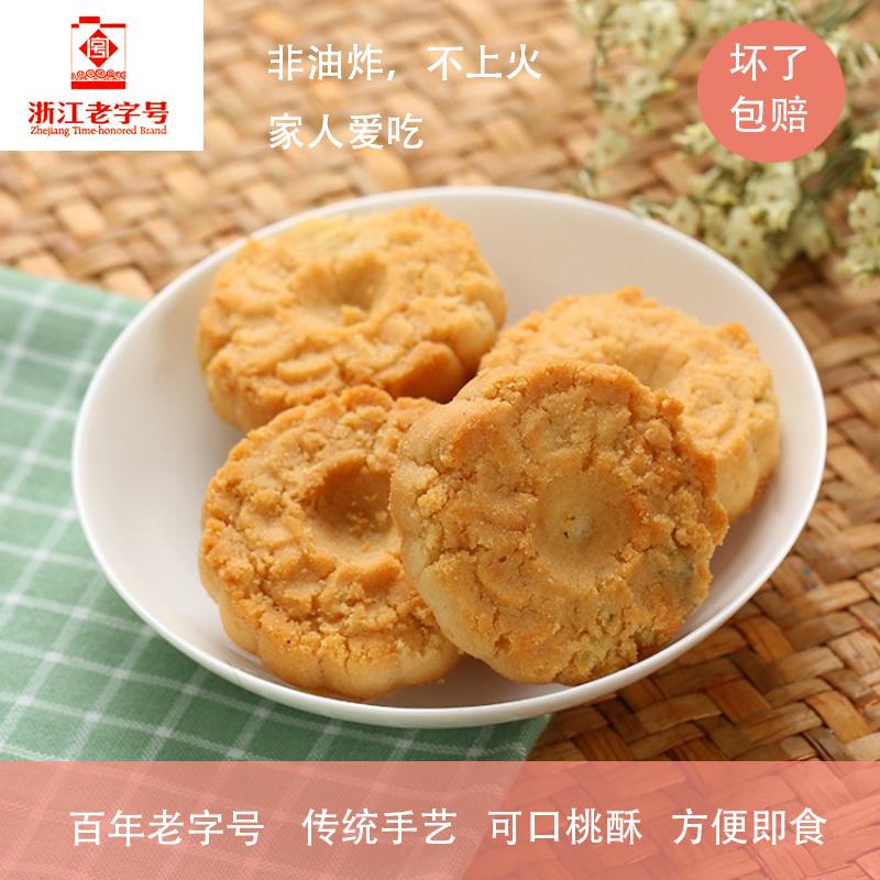百年老字号赵大有葱油桃酥宁波特产小吃甜点手工传统糕点酥饼茶点