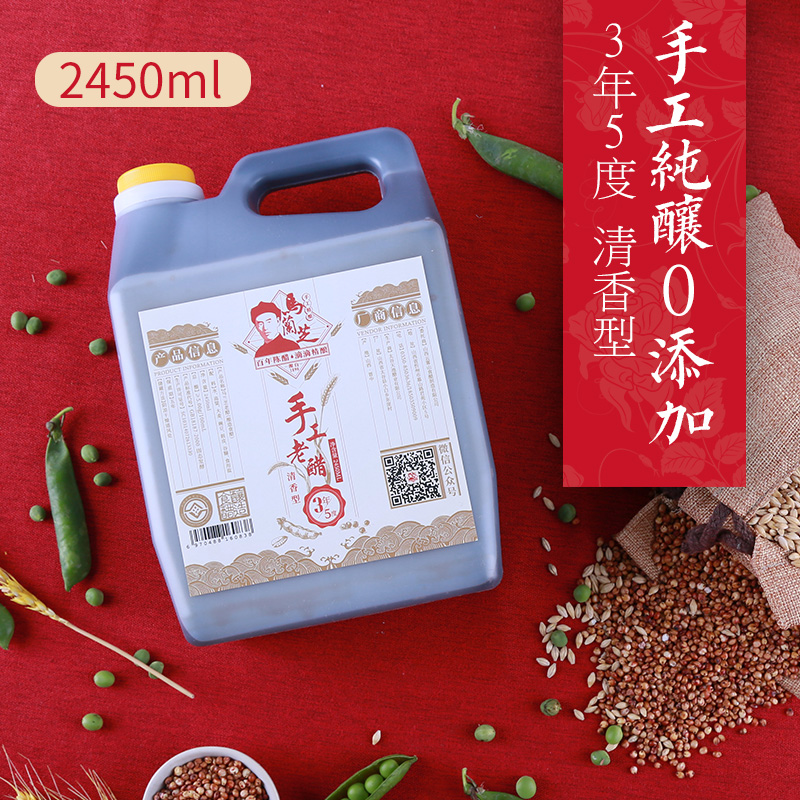 Shanxi aged vinegar authentic specialty malanzhi hand vinegar three years brewing 2450ml barrelled without adding vinegar