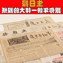 年代东北日报大公报申报新华日报影印版教师节礼品40正版生日报纸