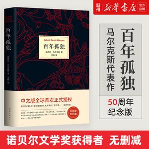 【新华书店正版】百年孤独中文正版书