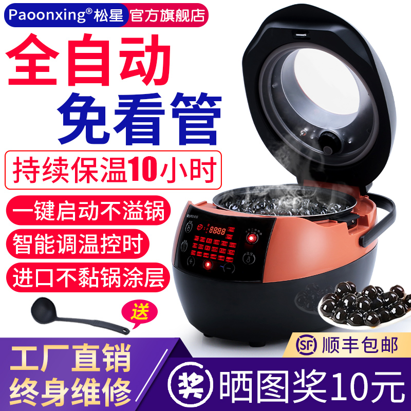 Pearl pot commercial milk tea shop special intelligent heat preservation automatic multi-functional boiled pearl pudding sago jelly