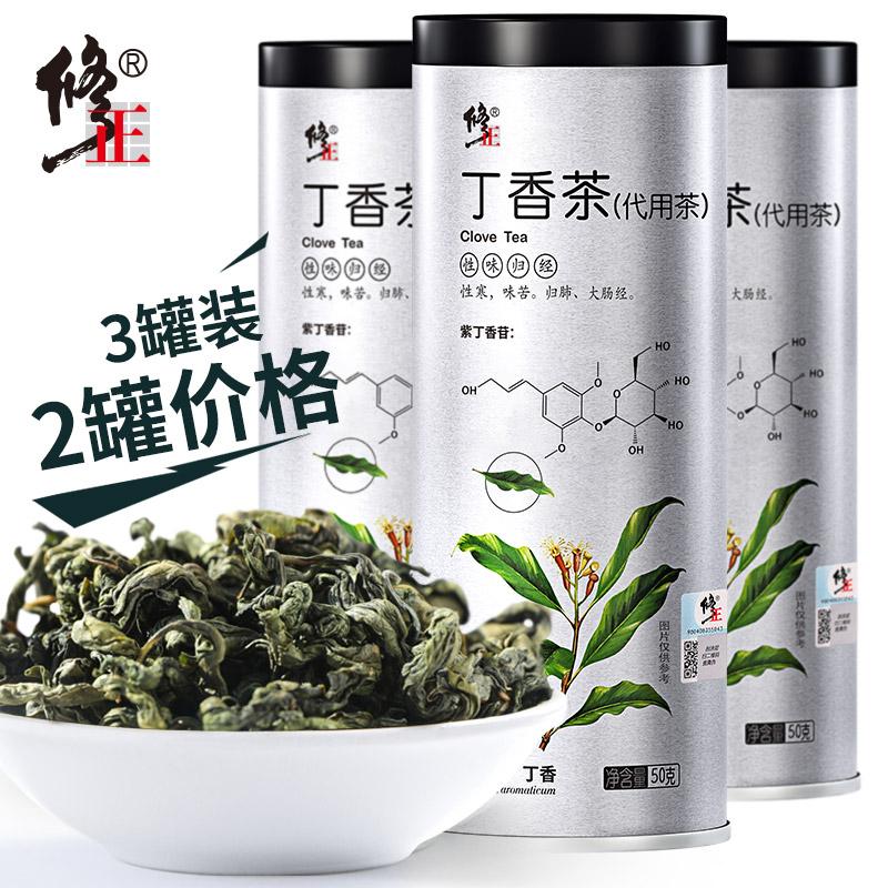 3罐修正丁香葉茶養猴頭菇胃茶葉調理長白山正品女腸胃沙棘非特級