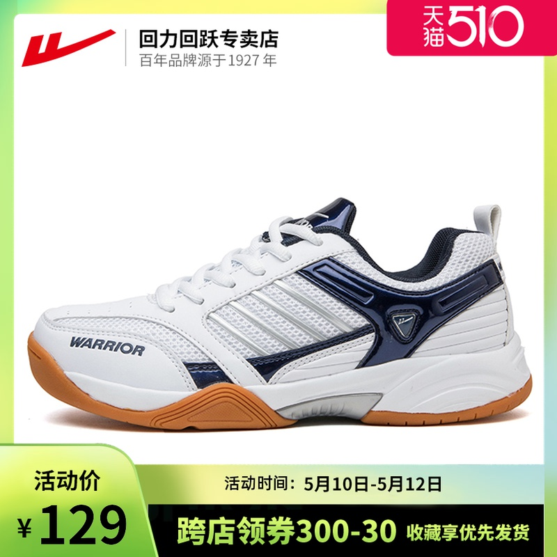 Warrior/回力羽毛球鞋男女防滑透气情侣款旅游运动2021新款网球鞋