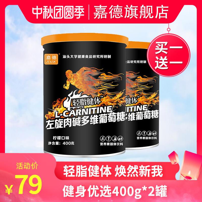 【买1送1】嘉德左旋肉碱多维葡萄糖粉