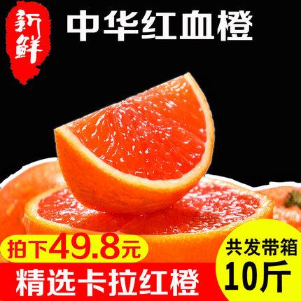 血橙新鲜橙子中华红橙当季水果10斤包邮应季秭归脐橙红橙红心红肉