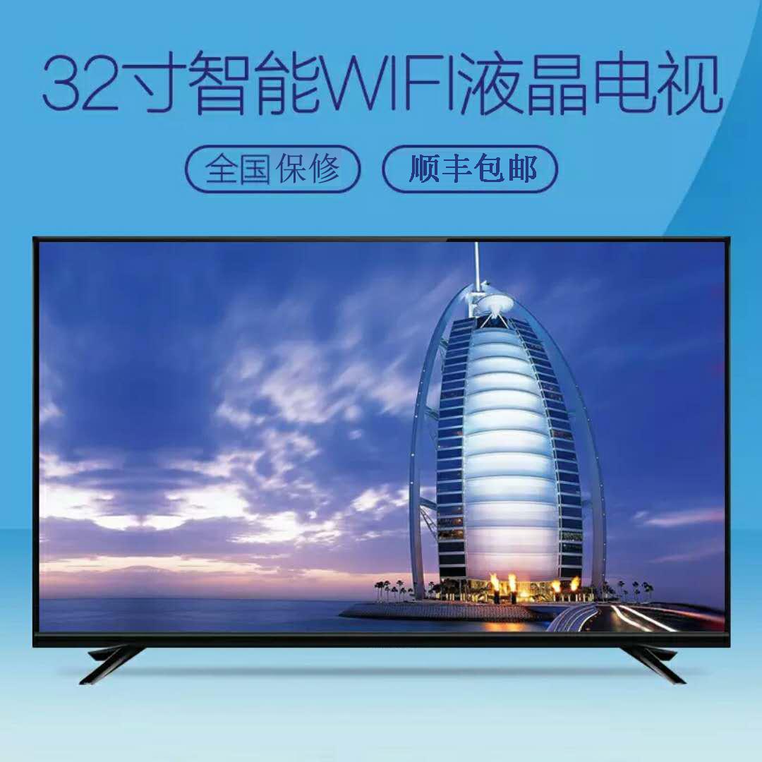 32寸液晶电视机42 46 50 55 65一线屏高清智能WiFi平板液晶电视机满369.00元可用14元优惠券