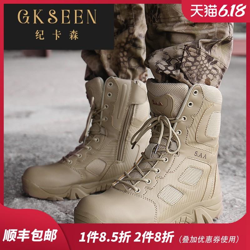 GKSEEN/纪卡森户外靴子男登山鞋马丁靴作战沙漠靴加大号潮RF0307