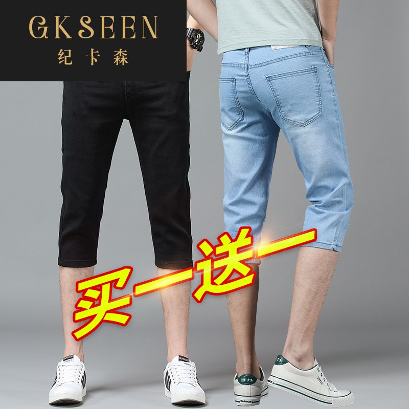 Gkseen shorts mens elastic slim fit summer 7 point pants mens Korean version trend 2020 wear xj0812