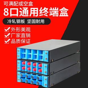 通用盒8口终端盒8口sc8口光纤盒光纤通用空盒/配满光纤终端盒