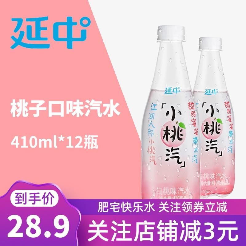 延中 新品小桃汽 桃子口味410ml*12瓶白桃口味碳酸饮料汽水饮品