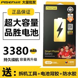 品胜大容量Xs Max手机电池iPhone8P 5c苹果6spuls内置7p高容超人r