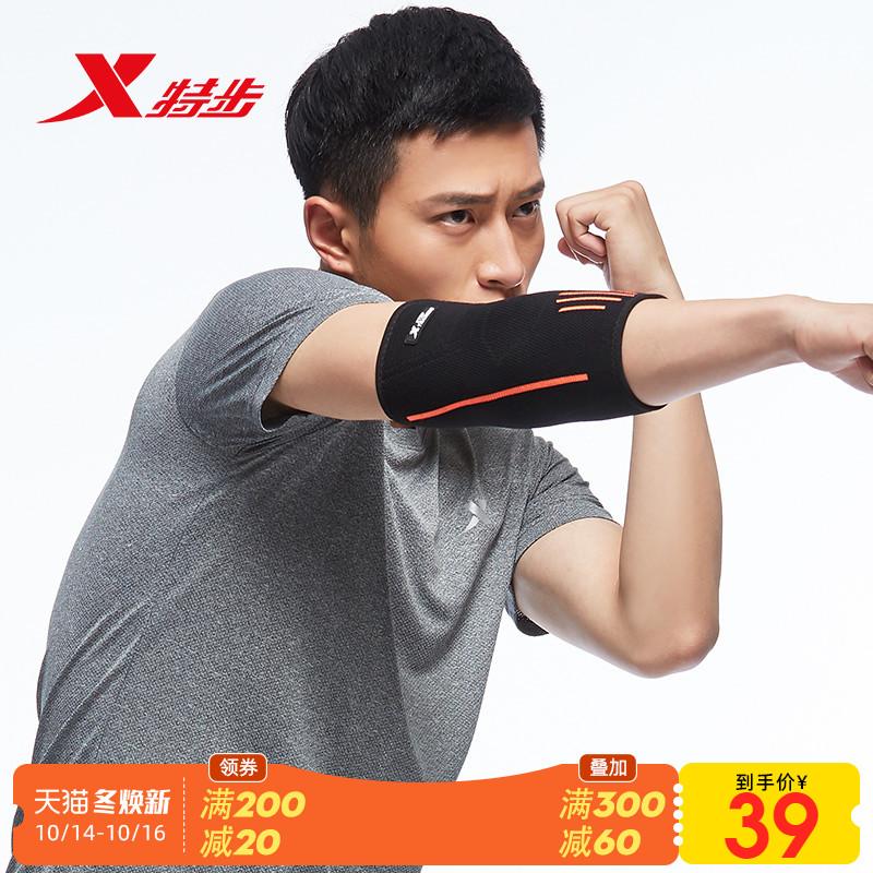 特步护肘男女保暖运动篮球羽毛球健身护臂肘关节时尚潮流护具装备